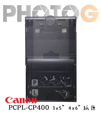 Canon PCPL-CP400  熱昇華 相片印表機  專用紙匣 名信片 P + L  3x5 . 4x6 inch 尺寸 (CP1200/CP910/CP900 / CP810 /  CP820  適用 手作 相編 DIY 日記 彩虹公司貨)