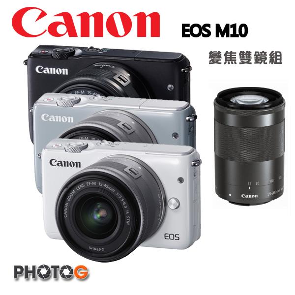 Canon EOS M10 m10 含EF-M 15-45mm STM + 55-200mm  雙鏡組 eosm10【送32GB+清潔組+保護貼】 公司貨 eosm 【9/30前申請送Canon原廠相機包+膳魔師保溫瓶 0.35l+拉拉熊玩偶】