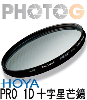 HOYA PRO 1D STAR-4 52mm 十字星芒鏡片 4線 4x 超級多層鍍膜 廣角 薄框  (立福公司貨真品)