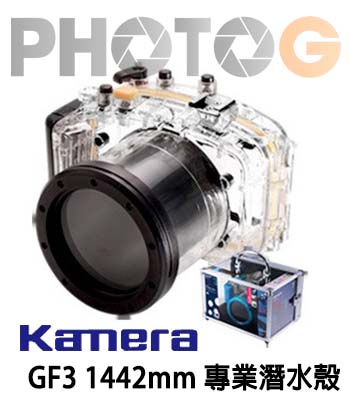 Kamera for Panasonic GF3 14-42mm 潛水殼 黑