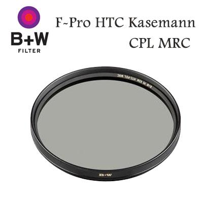 B+W F-Pro 43mm HTC Kasemann CPL MRC 高透光凱氏偏光鏡 多層鍍膜【捷新公司貨】