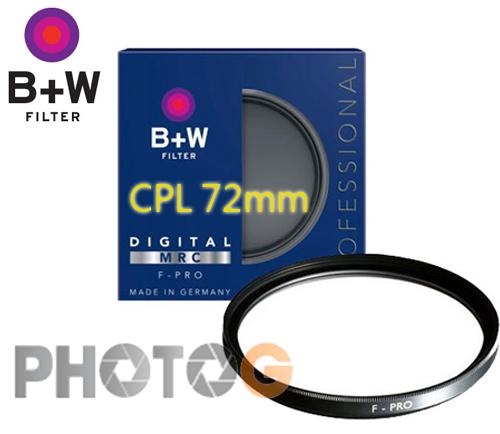 B+W MRC CPL 72mm 多層鍍膜環型偏光鏡【捷新公司貨】