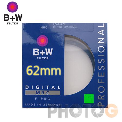 B+W MRC UV 62mm 多層鍍膜保護鏡【捷新公司貨】
