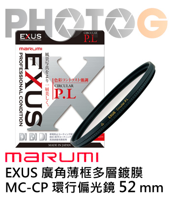 Marumi EXUS 防靜電多層鍍膜 CPL 52 mm 環狀 偏光鏡 (彩宣公司貨)
