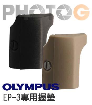 (日本同步發行) EP-3 MCG-2 專用可換式握墊 EP3 握把 蒙皮 皮套 mgc2 (元佑公司貨)