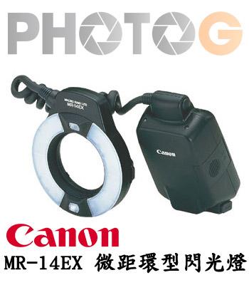 Canon Macro Ring Lite MR-14EX 微距專用 環形閃光燈 (彩虹公司貨)