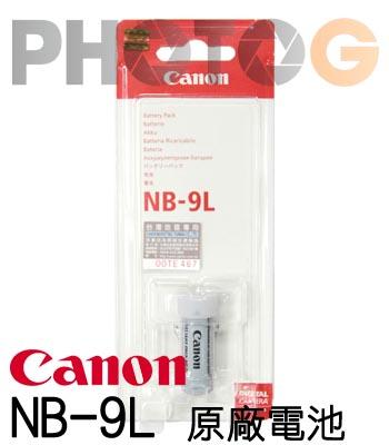 Canon NB-9L 原廠鋰電池 ( NB9L PowerShot N N2 n2 / IXUS 1000 HS  IXY  1、3、51S、50S 專用;保證原廠正品)
