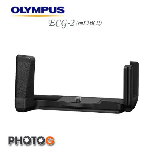OLYMPUS ECG-2 / ECG2 (OM-D E-M5 Mark II / EM5 II 專用 原廠握把 垂直手把) 元佑公司貨