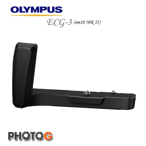 OLYMPUS ECG-3 / ECG3 (OM-D E-M10 Mark II / EM10 II 專用 原廠握把 垂直手把) 元佑公司貨