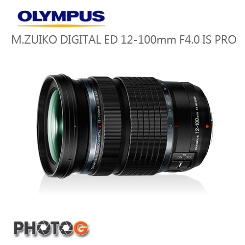 【預購】OLYMPUS M.ZUIKO DIGITAL ED 12-100mm F4.0 IS PR 變焦 旅遊鏡   (12-100 ;元佑公司貨; Ø 72mm ; LH-76B )