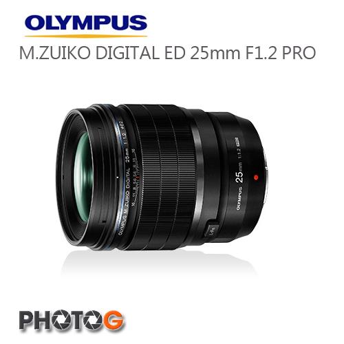 【預購】OLYMPUS 25mm F1.2 PRO  M.ZUIKO DIGITAL 大光圈  人像鏡 定焦鏡頭 散景  (25_1.2 ;元佑公司貨; Ø 62mm ; LC-62F ;LH-66B )