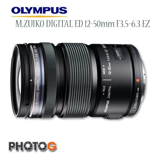 OLYMPUS 12-50mm  M.ZUIKO Digital ED F3.5-6.3 廣角鏡 變焦鏡頭 EP3/GF3/EPL3/EM5(元佑公司貨; Ø 52mm LH-55B )