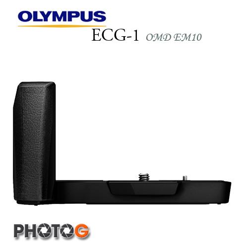 OLYMPUS ECG-1 / ECG1 (OM-D E-M10 / EM10 專用垂直握把 電池手把) 元佑公司貨