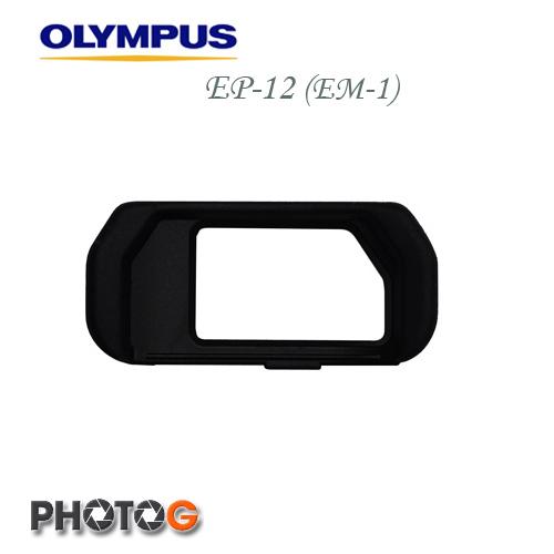 Olympus E-P12 EP12 E-M1 / EM1 原廠 目鏡遮光罩 / 眼罩 標準版 ( 元佑公司貨)