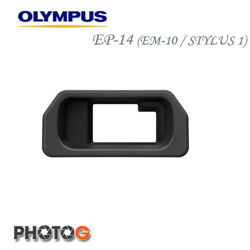 Olympus E-P14 EP14  EM1 E-M1 / STYLUS 1 原廠 目鏡遮光罩 / 眼罩  ( 元佑公司貨)
