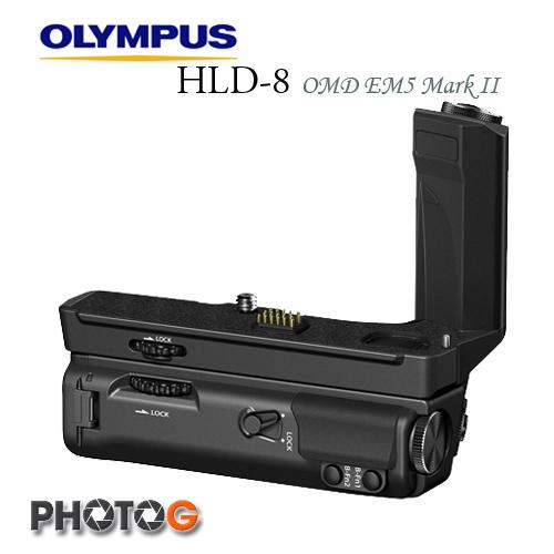 OLYMPUS HLD-8 / HLD8 (OM-D E-M5 Mark II 專用垂直握把 電池手把) 元佑公司貨