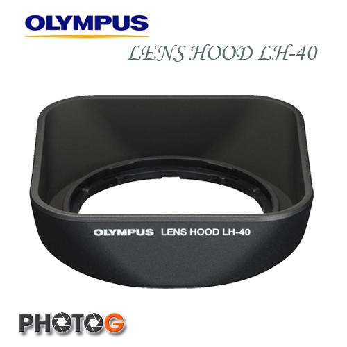 Olympus LH-40 EZ-M1442  / M1442EZ 14-42 II  鏡頭專用原廠 遮光罩   適用於 M.ZUIKO DIGITAL ED 14-42mm II 鏡頭  元佑公司貨