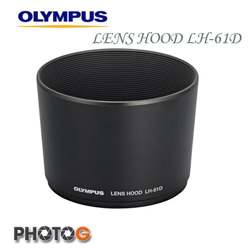 Olympus LH-61D EZ-M4015  / M4015 40-150  鏡頭專用原廠 遮光罩   適用於 M.ZUIKO DIGITAL ED 40-150mm II 鏡頭  元佑公司貨