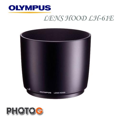 Olympus LH-61E EZ-M7530  / 75-300 鏡頭專用原廠 遮光罩   適用於 M.ZUIKO DIGITAL ED 75-300mm F4.8-6.7(II)鏡頭 元佑公司貨