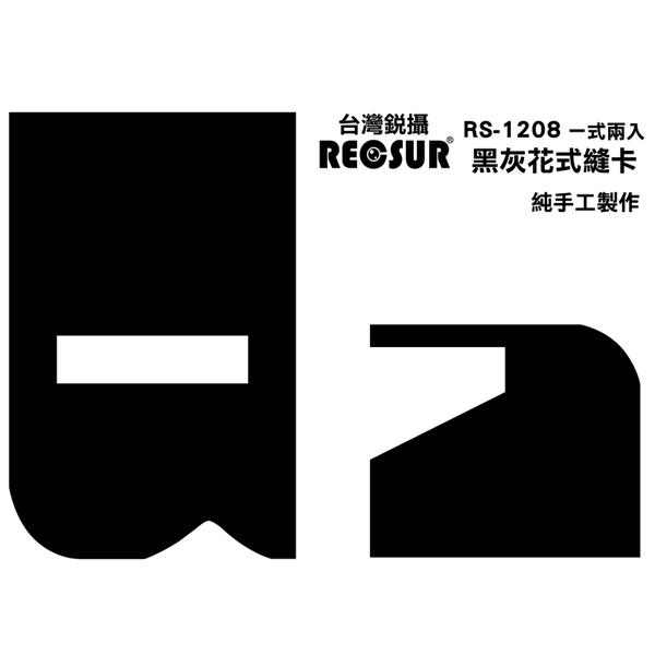 REOSUR 銳攝 RS1208 / RS-1208  花式縫卡  縫卡  搖黑卡 黑卡   升級版 ( 一式 2入)