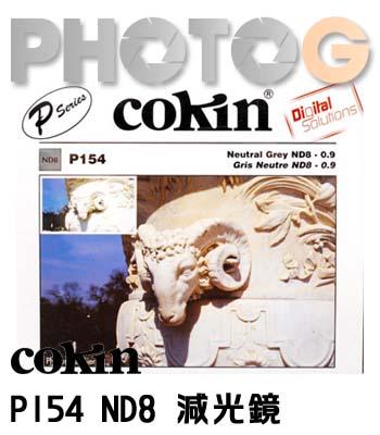 COKIN cokin  高堅 P154 ND8 減光鏡  ( 84mm x 84mm)