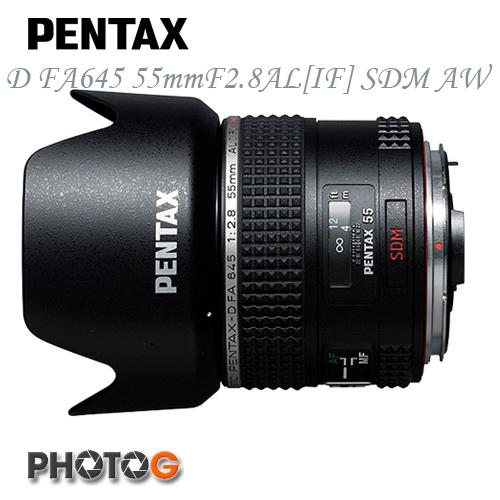 PENTAX SMC D FA645 645 55mm F2.8 AL[IF] SDM AW 標準定焦鏡頭 ( 55 / f2.8 ; 645D 645Z 公司貨)