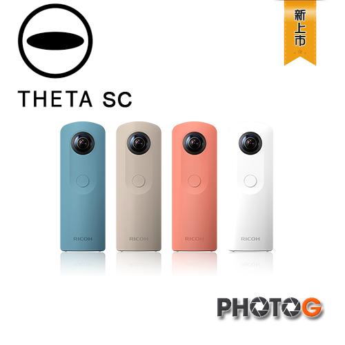 RICOH THETA SC 繽紛版  炫彩夜拍機 thetas  360゚ for Windows® / Mac VR  全天球 全景拍照 房仲業新竉 相機 錄影機  富堃公司貨