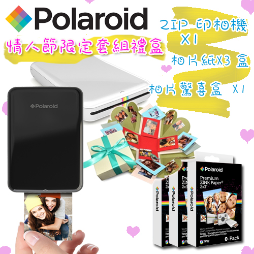 Polaroid 寶麗萊 ZIP Instant 口袋印相機  隨身印 情人節限定組合 (含ZIP*1 + 相片紙90張+相片禮盒 ) DIY 相編 春酒抽獎 尾牙 公司貨