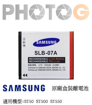 Samsung SLB-07A 原廠盒裝鋰電池( SLB07A ,群光電子公司貨,含稅開發票)