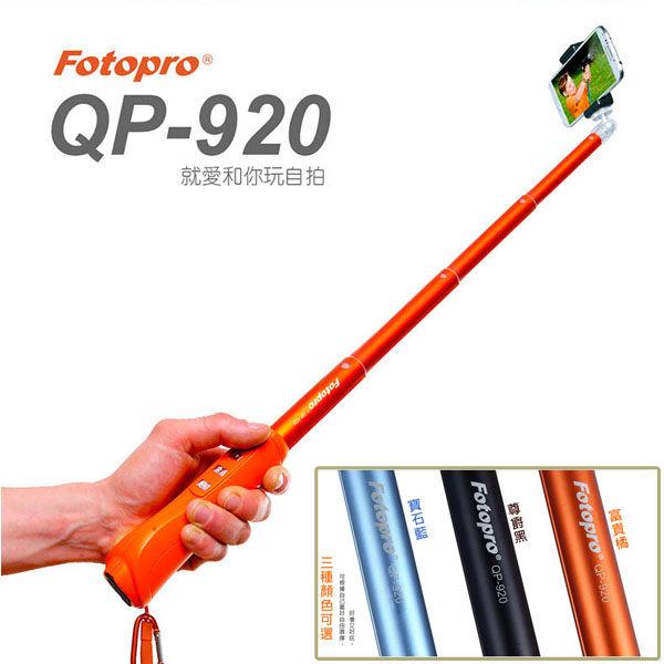 FOTOPRO QP-920  QP920  手持 自拍架 台灣限定版 藍、黑、橘 三色 (公司貨)