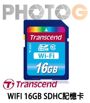 創見 Transcend WIFI 16GB CLASS10 SDHC 記憶卡 無線傳輸 附讀卡機