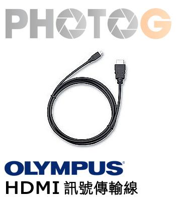 ★免運費★Olympus CB-HD1  HDMI 訊號傳輸線 ( EPL epl xz1 元佑公司貨)