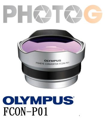 OLYMPUS FCON-P01 魚眼轉接鏡( 魚眼 元佑公司貨)