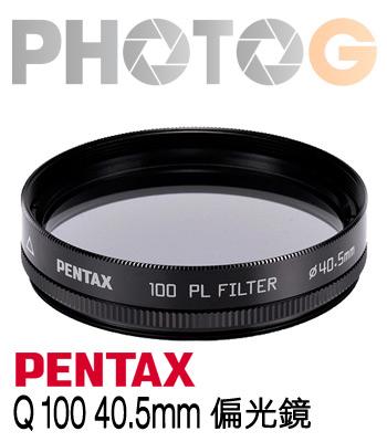 PENTAX Q 100 40.5mm PL FILTER 40.5mm 偏光鏡(40.富?公司貨)