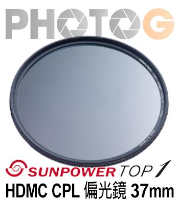 SUNPOWER TOP1 HDMC CPL 37mm 環型 偏光鏡 航太鋁合金 (湧蓮公司貨)