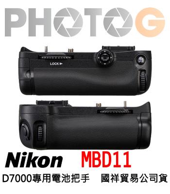 Nikon MB-D11 垂直握把 MBD11 (D7000 專用,含稅開發票)