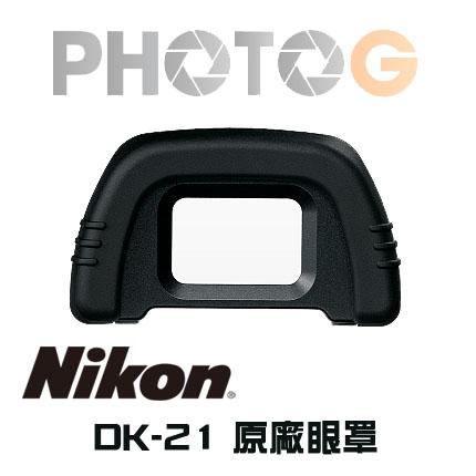 Nikon DK-21 dk21 DK21 原廠眼罩 目罩 適用: D750 D610 D600 D200 D90 D80 D7000