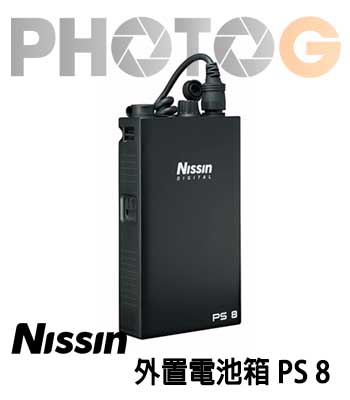 Nissin Power Pack PS8 閃燈外置電池箱 ( For CANON NIKON )