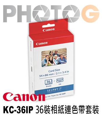 CANON KC-36IP  ( KC36IP,36張裝相片印表紙 含色帶 ) CP100 cp910 cp900 cp800 cp760