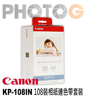 CANON KP-108IN (2盒入) 共216張 (KP108IN, 4x6 相片印表紙含色帶,百年不退色) CP760 CP800 CP900 CP910