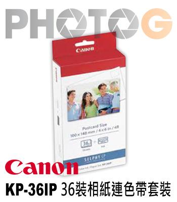 CANON KP-36IP x2 共72張  (KP36IP, 單盒 36張 裝 4x6 名信片 格式 ) 適用 CP760 / CP800 / CP900/CP910
