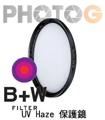 B+W XS-PRO DIGITAL UV 58mm 數位鍍膜保護鏡 XSPRO【 捷新公司貨】