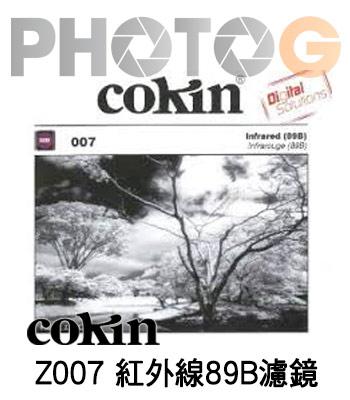 COKIN cokin 高堅 Z007 紅外線濾鏡  (100mm x 100mm)