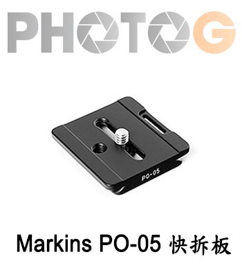 Markins Camera Plate PO-05 快拆板 (Olympus E5 專用快拆板)