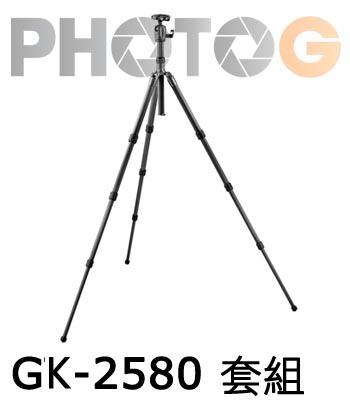GITZO GK2580TQR 旅行家三腳架套組(文祥公司貨)