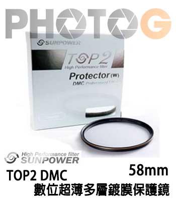 SUNPOWER TOP2 DMC 58mm 數位超薄多層鍍膜保護鏡