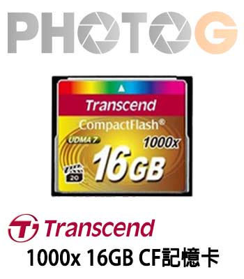 創見 Transcend 1000X CF 16GB / 16G 記憶卡 寫入150mb/s
