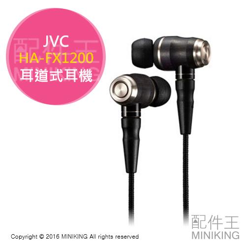 【配件王】現貨 JVC HA-FX1200 耳道式 耳機 黑木外殼 Hi-Res Audio 系列可換線 FX1100