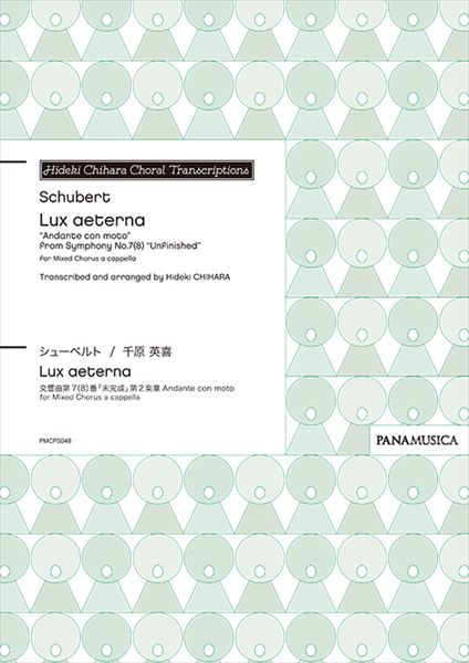"【混聲四部無伴奏合唱譜】舒伯特/千原英喜:「Lux aeterna ""Andante con moto""」Schubert/CHIHARA, Hideki : Lux aeterna ""Andante con moto"" from Schubert Symphony No.7(8) ""Unfinished"" for Mixed Chorus a cappella (SATB div.)"