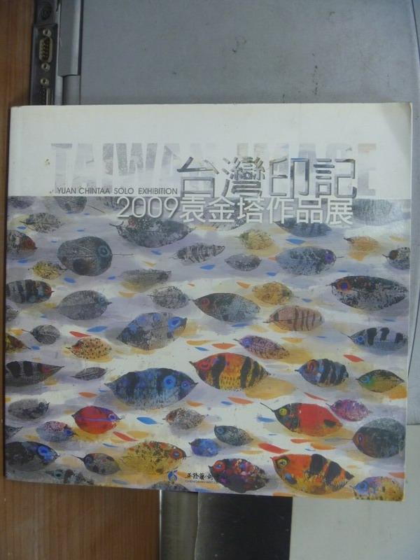 【書寶二手書T3/藝術_PLZ】台灣印記2009袁金塔作品展